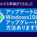 Windows 10をダウンロードしてアップグレードする方法