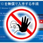 Windows 10へのアップグレードと通知を停止する方法