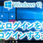 Windowsのアカウントに自動ログインする方法