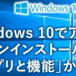Windows 10でのアンインストール方法