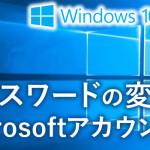 Microsoftアカウントのパスワードを変更