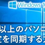 Windows 設定の同期
