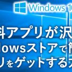 Windows ストアでアプリをインストールする方法