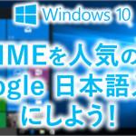 IMEをGoogle 日本語入力にする方法