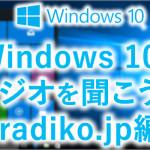 Windows 10でラジオを聞こう♪ radiko.jp編