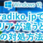 radiko.jpでエリアが違うときの対処方法