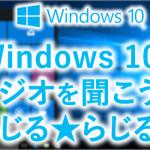 Windows 10でラジオを聞こう♪ らじる★らじる 編