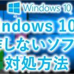 Windows 10で動作しないソフトの対処方法