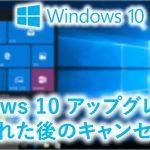 【動画あり】Microsoft公式のWindows 10 アップグレードが開始された後のキャンセル方法