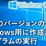 以前のバージョンのWindows用に作成されたプログラムの実行