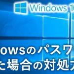 Windowsのアカウントパスワードを忘れた場合の対処方法