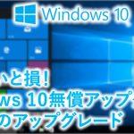 Windows 10無償アップグレード終了?もう無料でアップグレードできないの?