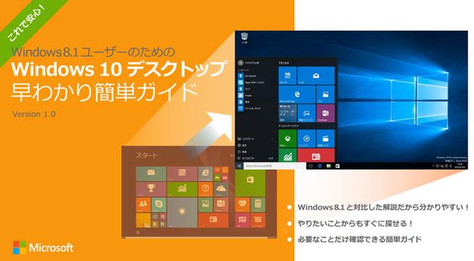 マイクロソフト公式のWindows 10の互換性&早わかりガイドをチェックしよう1