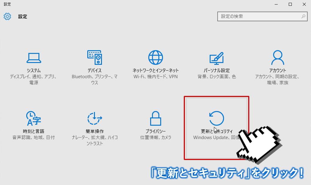Click_更新とセキュリティ