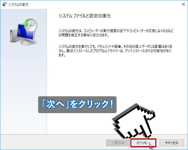 7_システムファイルと設定を復元