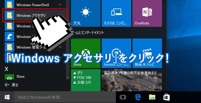 Windowsアクセサリをクリック