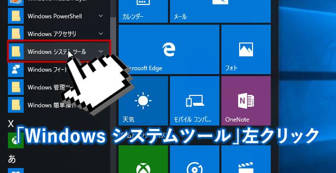Windows システムツール