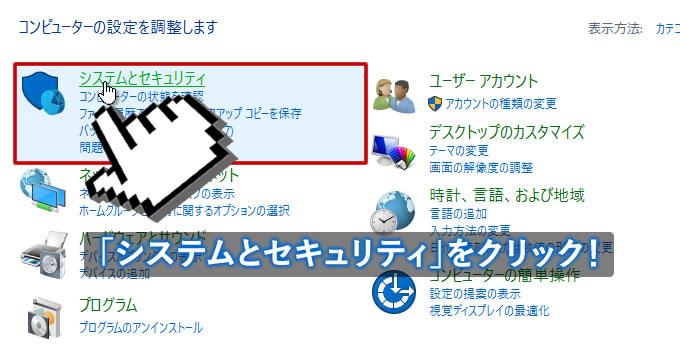 3_「システムとセキュリティ」をクリック!