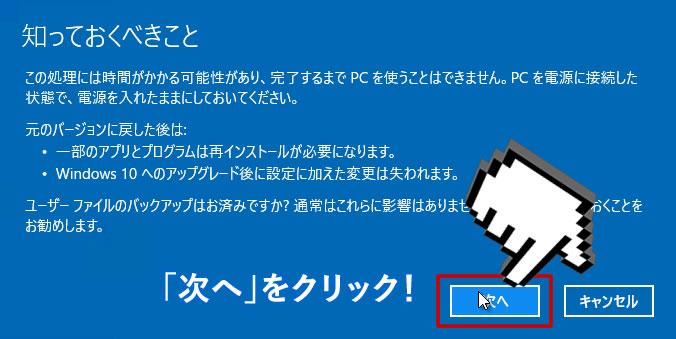 Click_次へ1