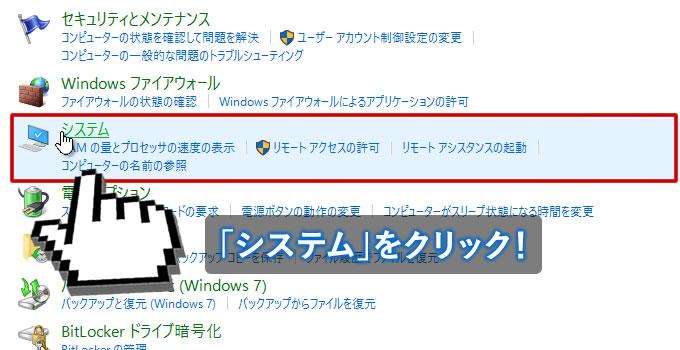 4_「システム」をクリック!