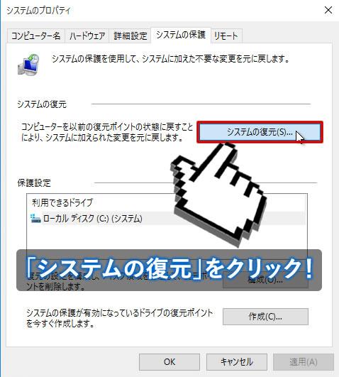 6_「システムの復元」をクリック!