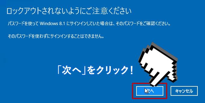 Click_次へ2