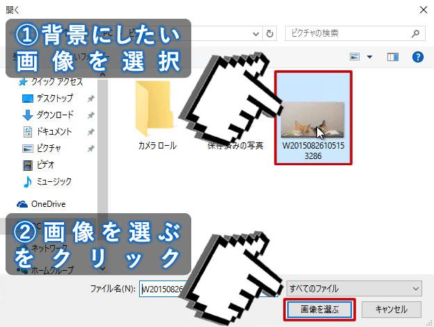 6_画像を選択