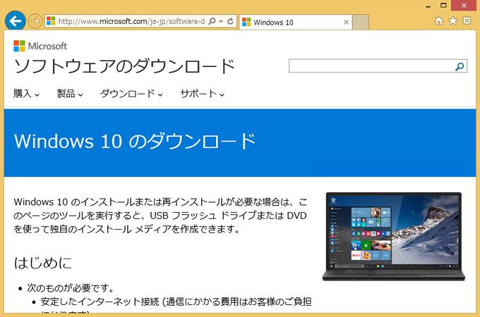 1_Windows 10のダウンロードページを開く