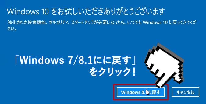Click_戻す