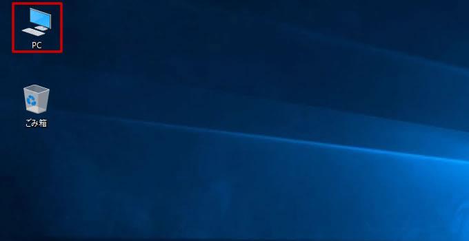 6_PCのアイコンが表示されます