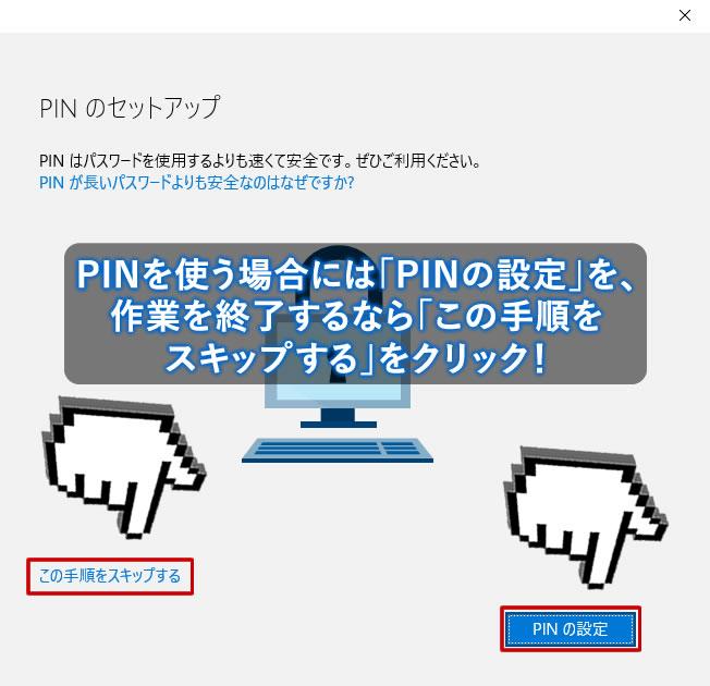 8_PINのセットアップ