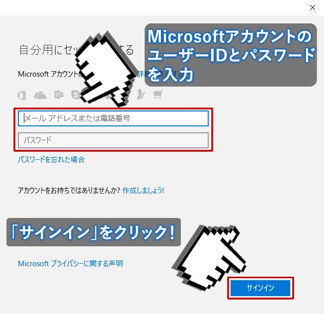 5_Microsoftアカウントを追加