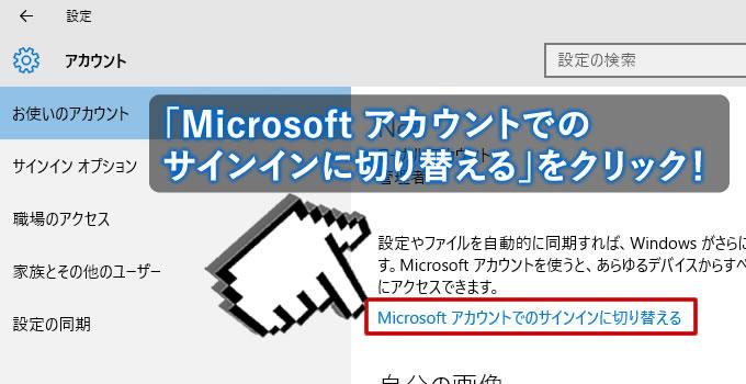 4_お使いのアカウント