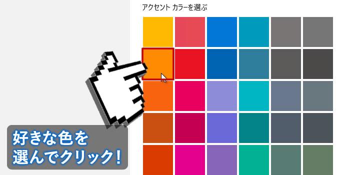 4_色を選択