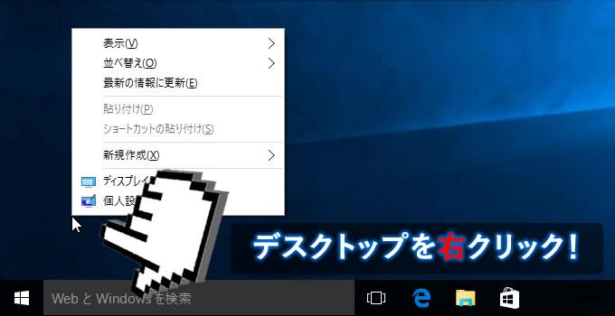 1_デスクトップを右クリック
