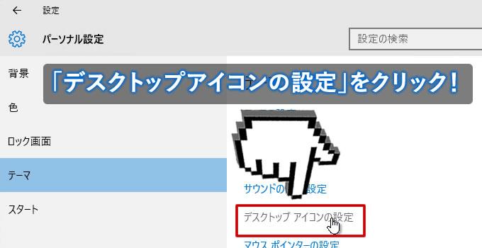 4_デスクチップアイコンの設定