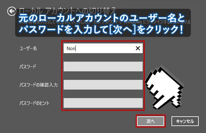 14_元のローカルアカウント