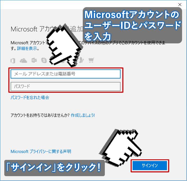 4_Microsoftアカウントを追加
