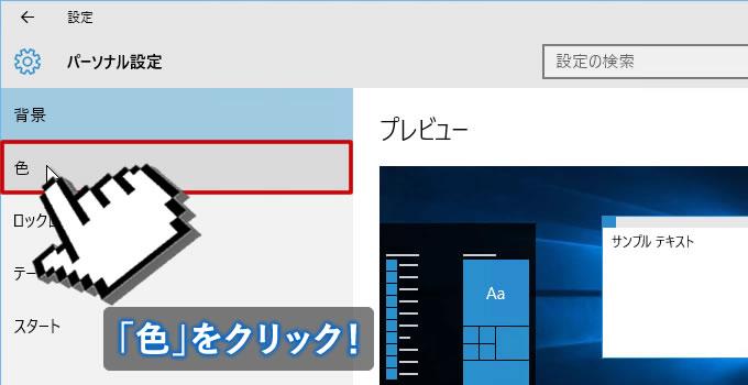 2_色をクリック