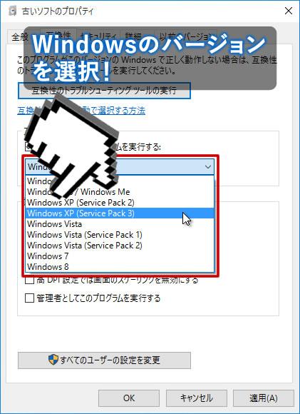 Windowsのバージョンを指定