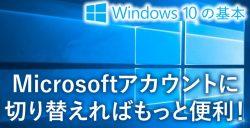 ローカルアカウントをMicrosoftアカウントに切り替える